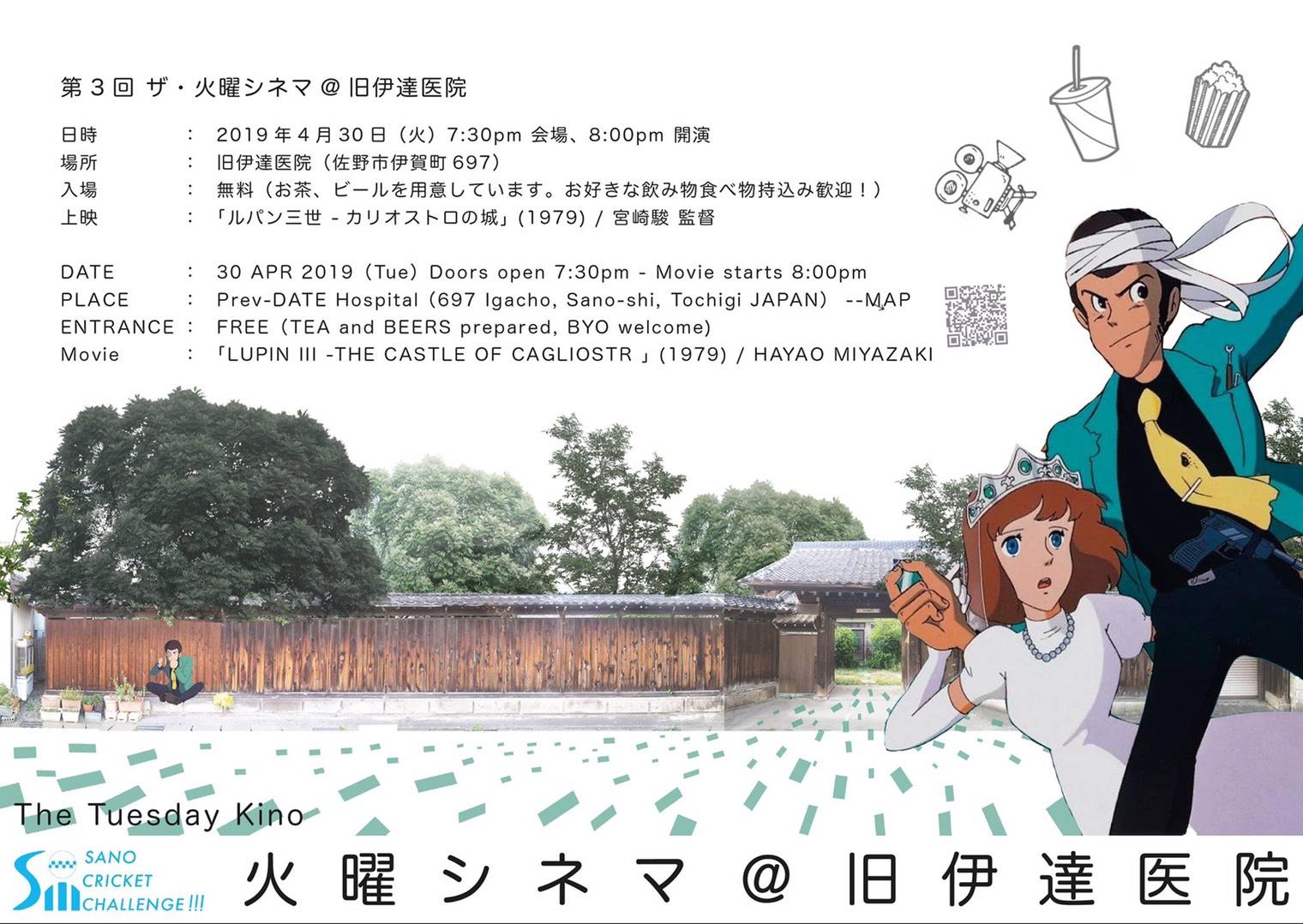 火曜シネマ4/30情報